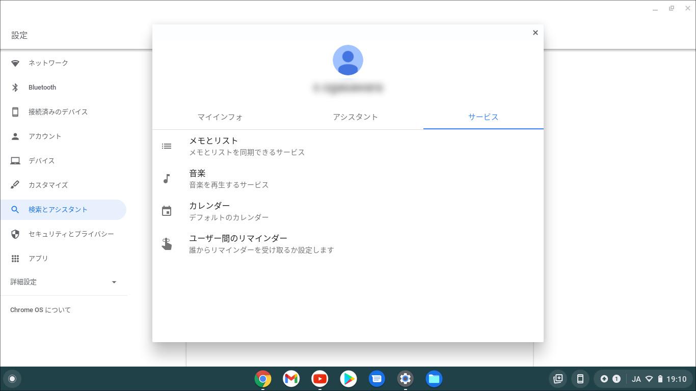 Chromebookを使いこなす(第11回)検索とアシスタント