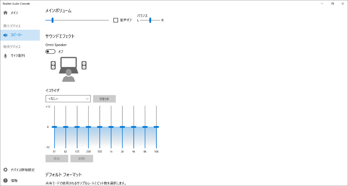 dynabook MZ/HS Realtek Audio Console