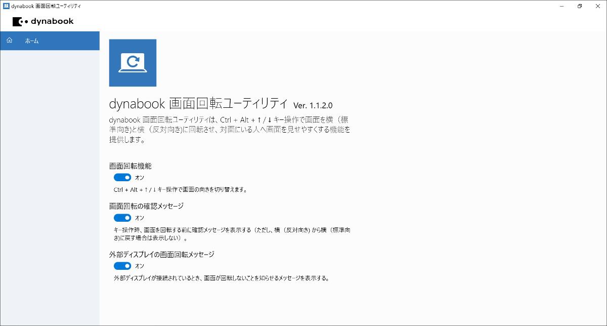 dynabook MZ/HS 画面回転ユーティリティー