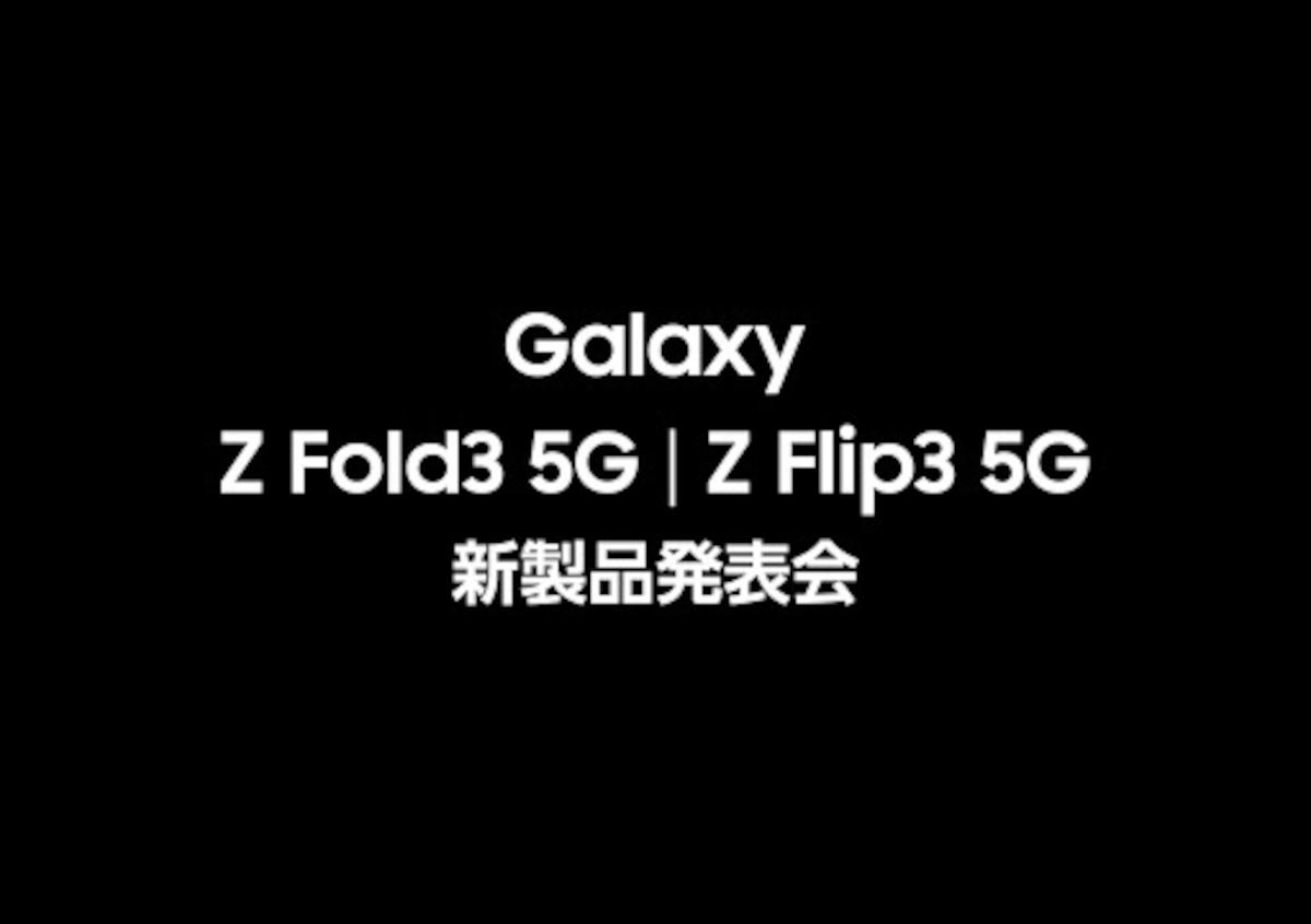 Galaxy発表イベント