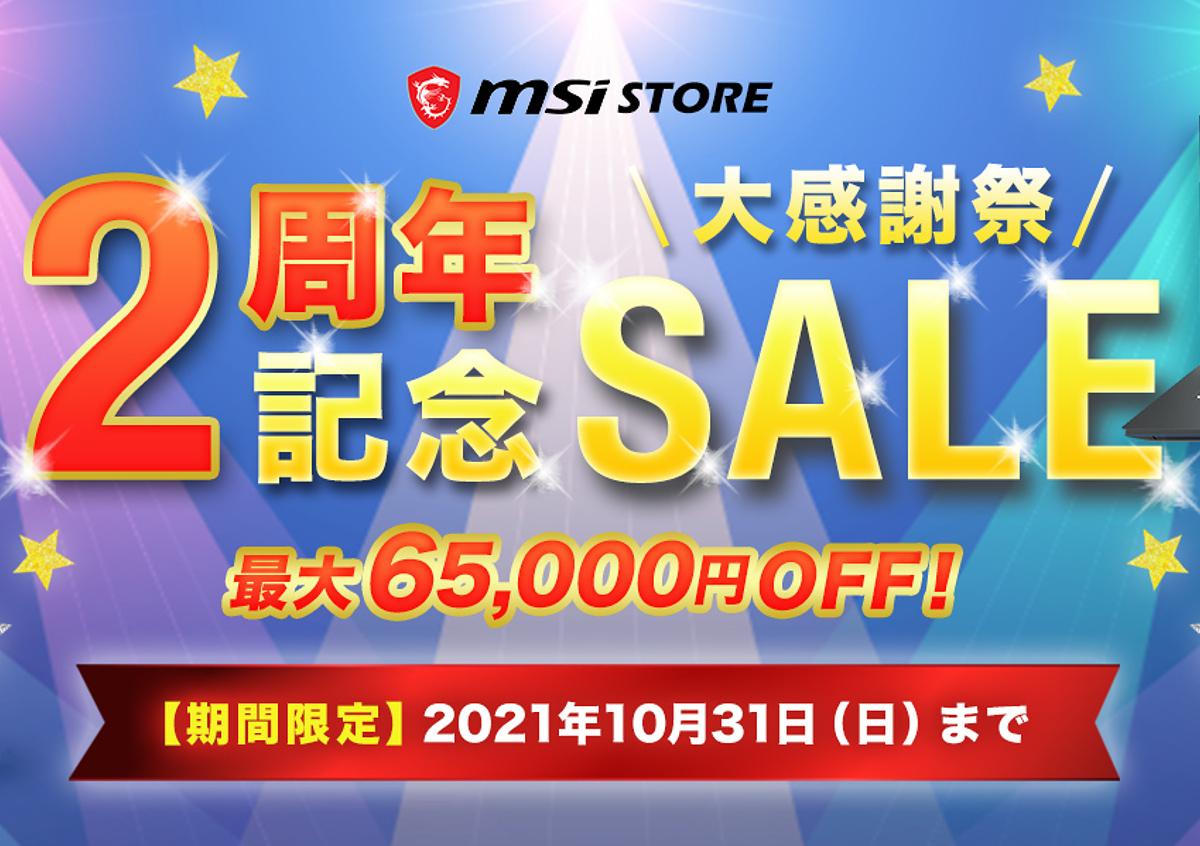MSIストア 2周年記念セール
