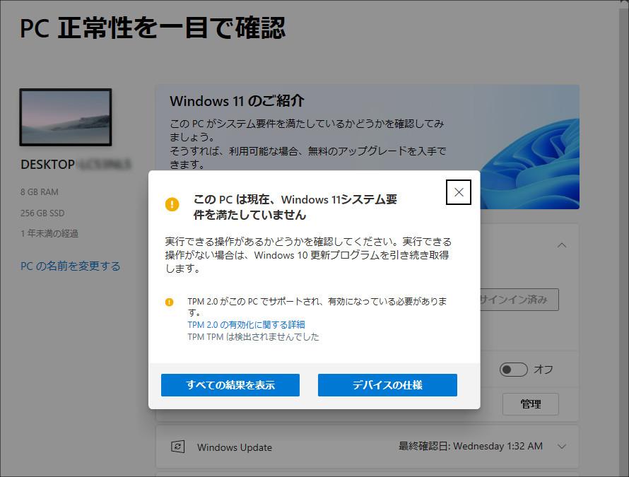 Windows 11のリリース日は10月5日