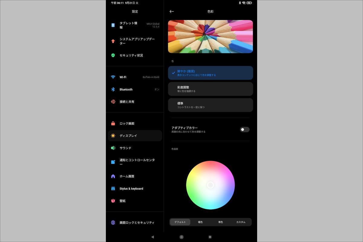 ディスプレイの色合いは調整可能