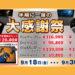 ONE-NETBOOK 大感謝祭